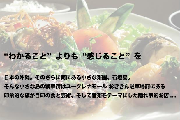 石垣牛ランチも楽しめる / 現代食堂 / あむりたの庭、そして音楽 / Amurita No Niwa Soshite Ongaku Official Web Site
