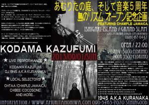 こだま和文 × 1945 a.k.a KURANAKA