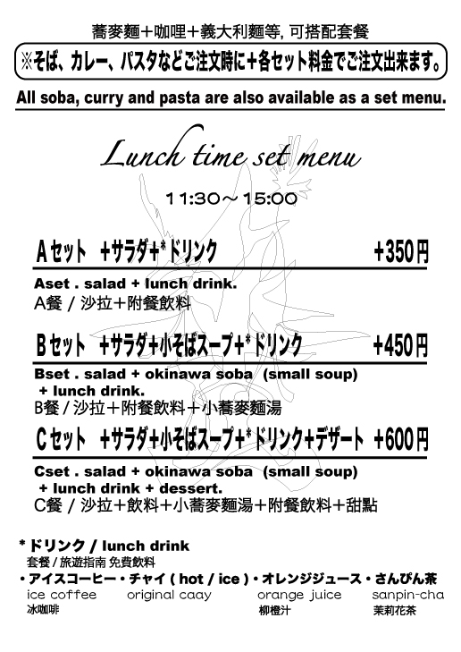 lunch-time-menu